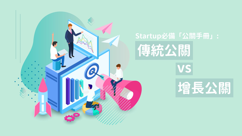Startup必備「公關手冊」: 傳統公關 vs 增長公關 | HelloReporter Insight