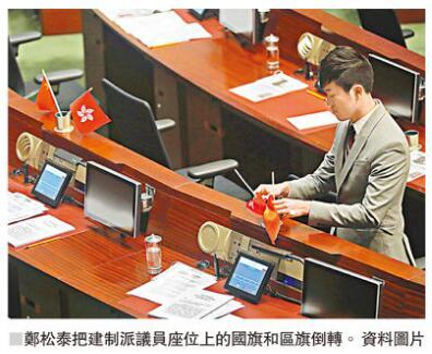 鄭松泰涉辱國旗區旗案 本月29日裁決 - 香港文匯網