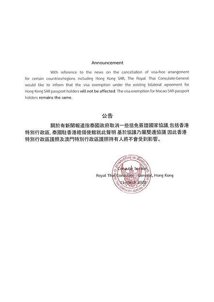 傳泰國取消香港免簽措施 駐港領事館:港澳特區護照不受影響 - 香港文匯網