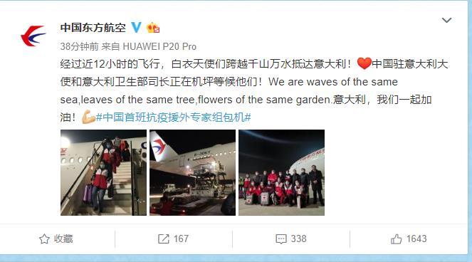 中國醫療隊已抵達意大利 - 香港文匯網