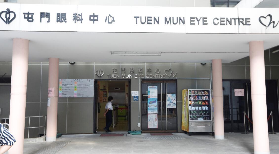 屯門眼科中心因職員確診今暫停服務 - 香港文匯網