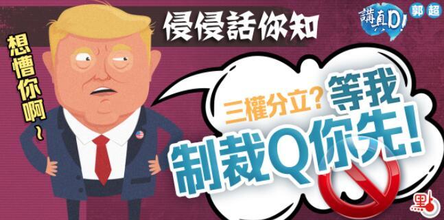 講真D│侵侵話你知:三權分立? 等我制裁Q你先! - 香港文匯網
