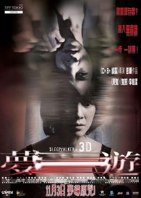 夢遊3D 電影圖片庫 photo gallery