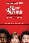 本月即將上映的香港電影 - WMOOV電影
