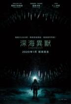 深海異獸 - WMOOV電影
