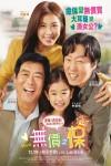 親愛的房客在全香港的上映時間及網上購票