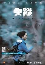 失蹤 - WMOOV電影