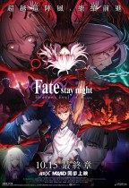 Fate/stay night Heaven's Feel III. spring song - WMOOV電影