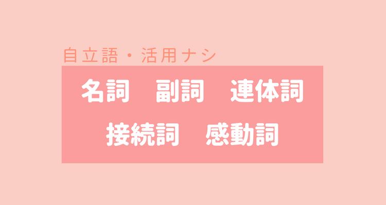 自立語(活用ナシ)