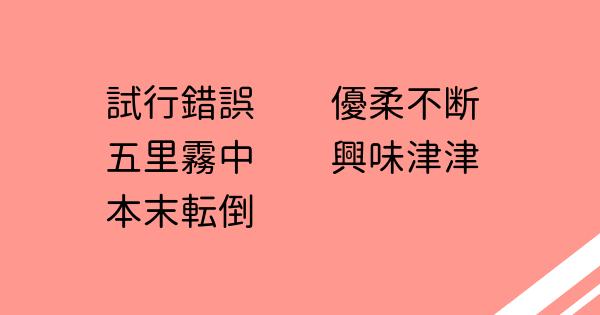小学生で習わない漢字を使う5年生の四字熟語5