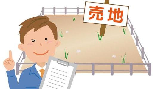 【決済】遠賀郡岡垣町の完成宅地の引渡し