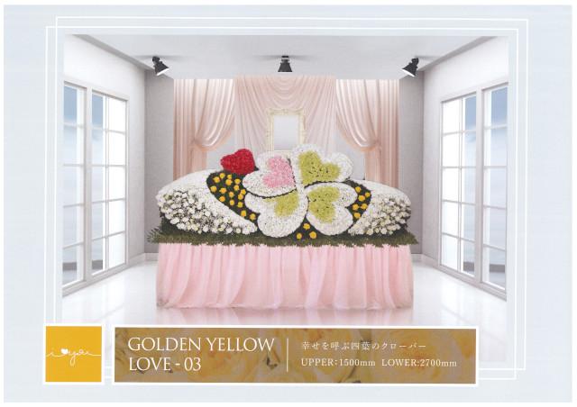 GOLDEN YELLOW 幸せを呼ぶ四つ葉のクローバー UPPER:1500mm LOWER:2700mm