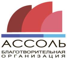 """Фонд помощи морякам """"Ассоль"""""""