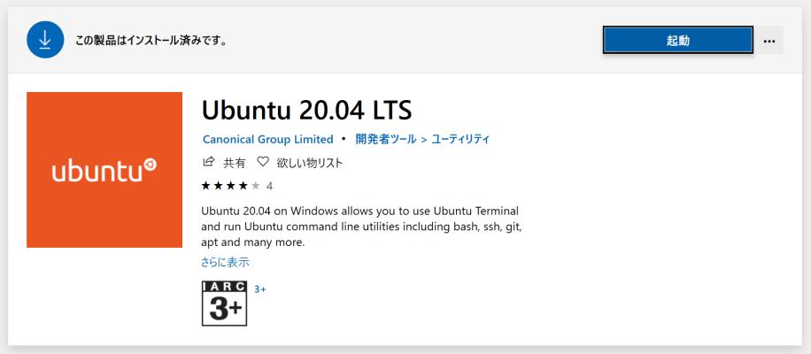 Win10にWSL2とUbuntu 20.04をインストールする