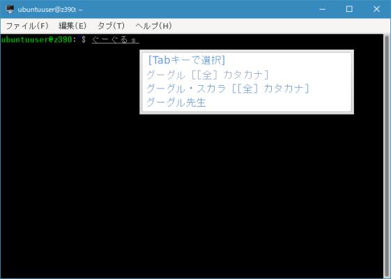 WSL2にFcitx+Mozcを入れて日本語入力する