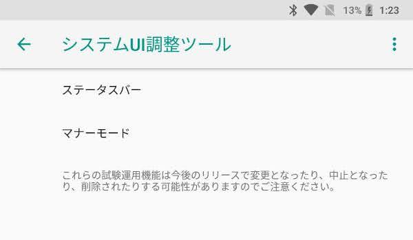 システムUI調整ツール(Android 8)