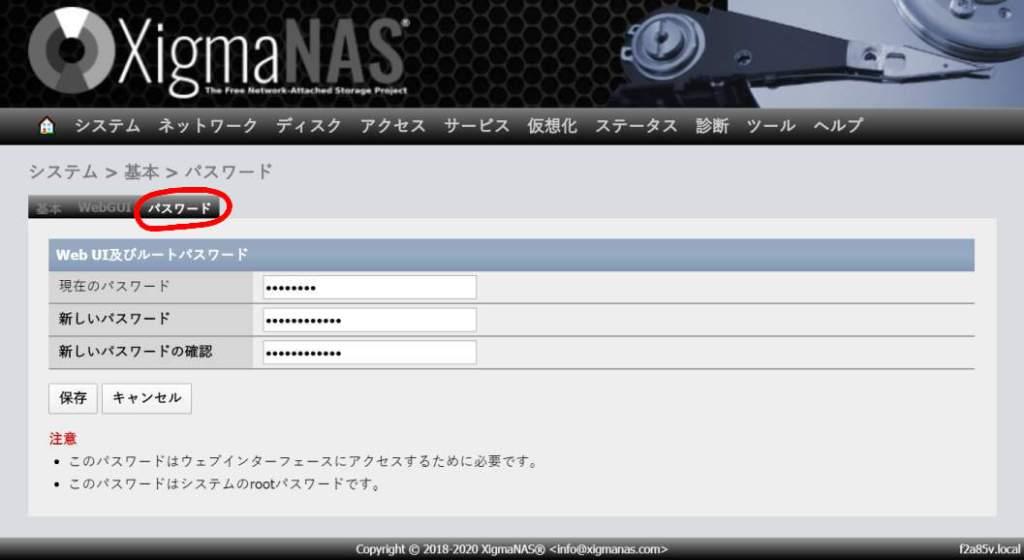 XigmaNAS rootパスワードの変更画面