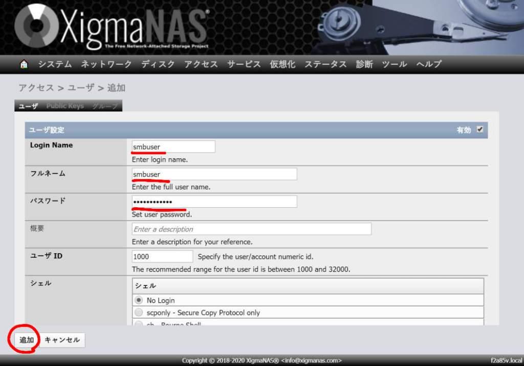 XigmaNAS 新規ユーザー設定画面