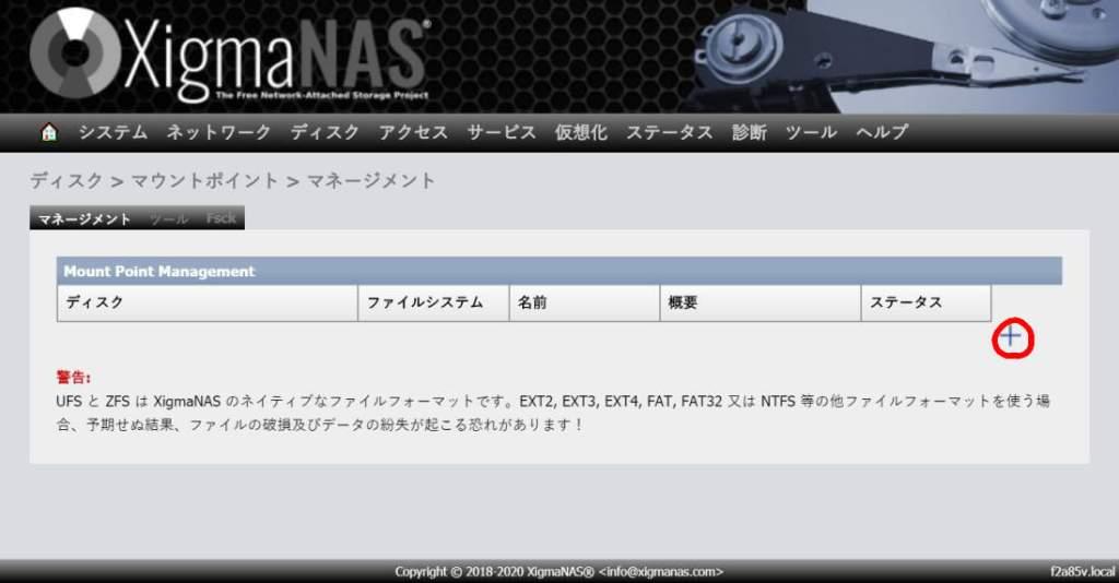 XigmaNAS マウントポイント管理画面