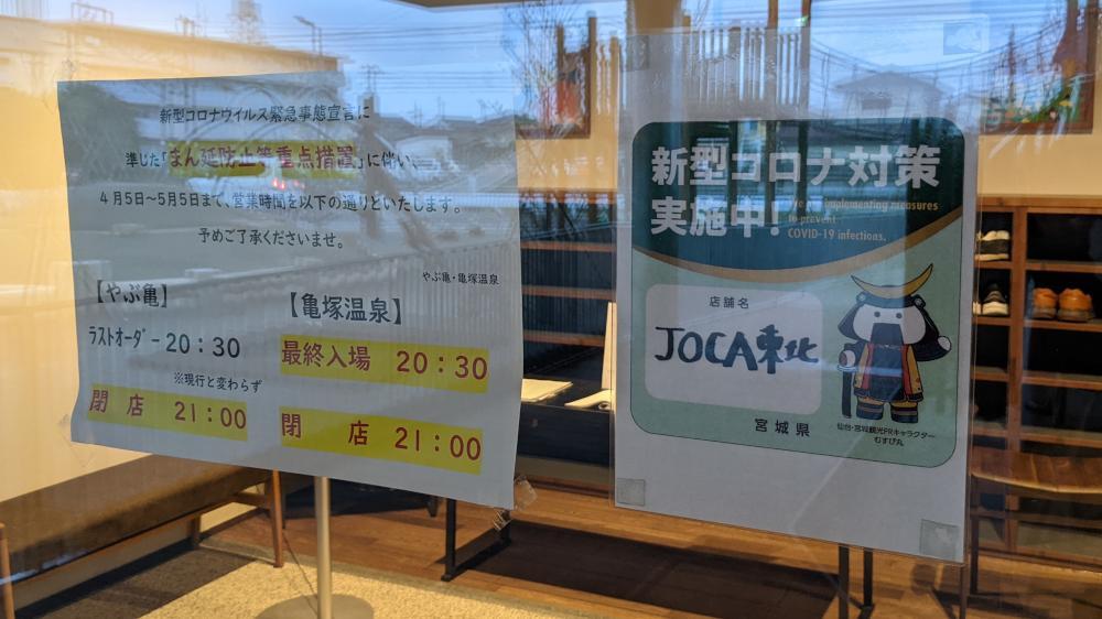 亀塚温泉 営業時間変更のお知らせ