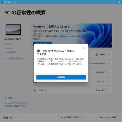 Windows 11のシステム要件をチェックする方法