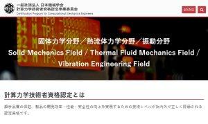 日本機械学会「計算力学技術者(CAE技術者)の資格認定」の公式サイト