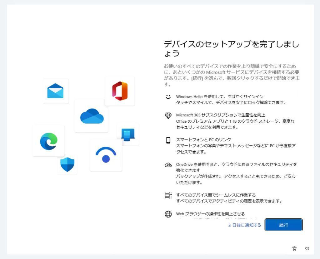 Windows 11版「デバイスのセットアップを完了しましょう」画面