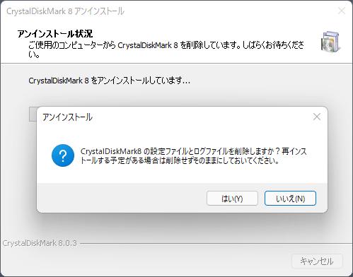 アプリによっては、アンインストール中にダイアログが表示されます