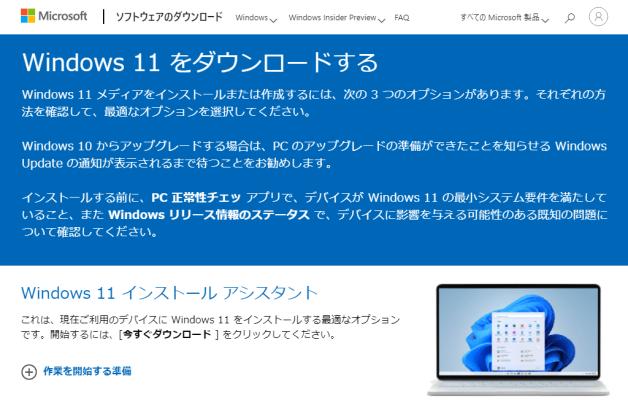 Windows 11インストール用USBメモリをつくる