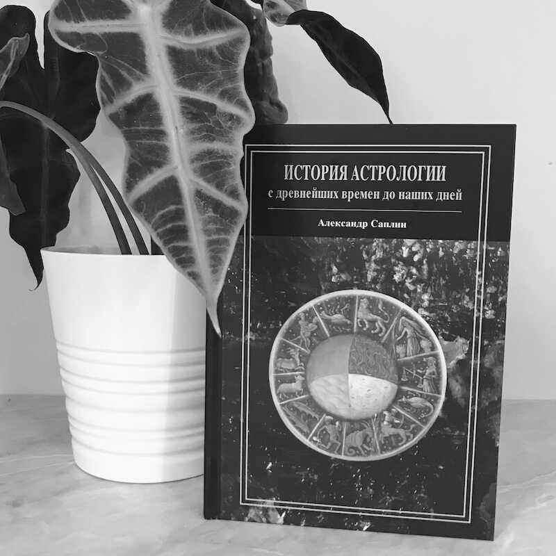 Саплин История астрологии фото книги