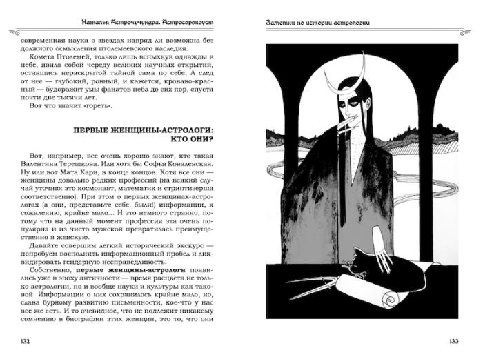 """первые женщины-астрологи (страница из книги """"Астросорокоуст. Традиционная астрология"""""""