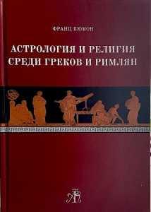 Кюмон. Астрология и религия среди греков и римлян (обложка книги)