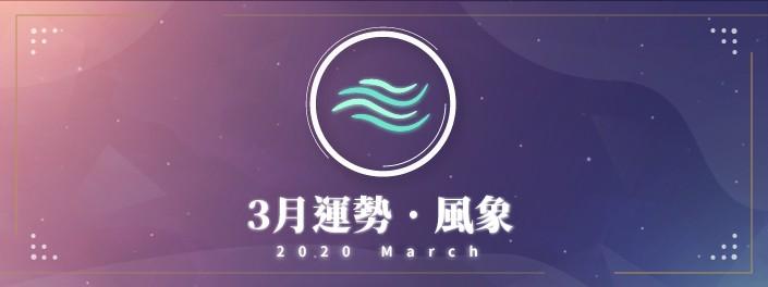 2020年03月份風象星座運勢   ASTRORG 占星百科