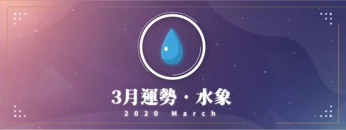 2020年03月份水象星座運勢 | ASTRORG 占星百科