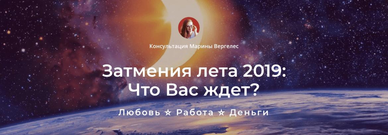 Затмения лета 2019