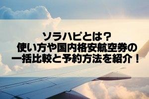 ソラハピとは?使い方や国内格安航空券の一括比較と予約方法を紹介!