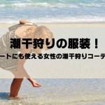 潮干狩りの服装で女性5月のおすすめは?おしゃれコーデでデートにも