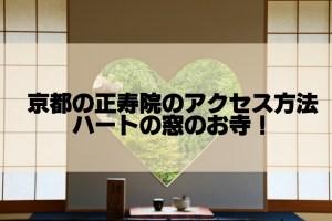 正寿院(京都)のアクセス方法!ハートの窓を見られる時間はいつ?