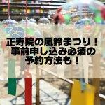 正寿院の風鈴祭りの開催時間は?事前申し込み必須の予約方法も!
