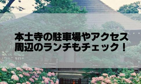 本土寺の駐車場は無料?アクセスや周辺のランチもチェック!