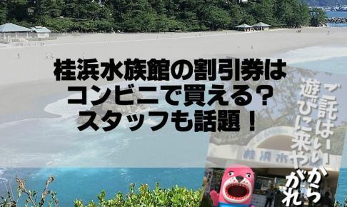桂浜水族館の割引券はコンビニで買える?スタッフが面白いと話題!
