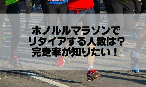 ホノルルマラソンでリタイアする人数は何人?完走率が知りたい!