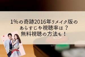 1%の奇跡(韓国ドラマ)2016年リメイク版のあらすじや視聴率は?無料視聴の方法も