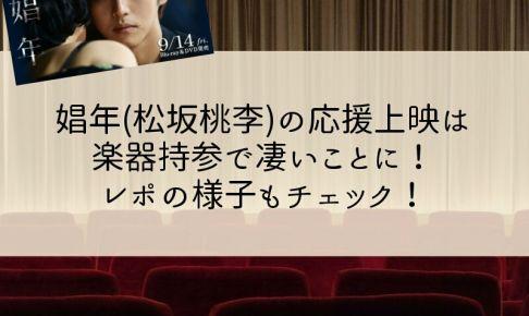 娼年(松坂桃李)の応援上映は楽器持参で凄いことに!レポの様子もチェック!