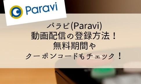 パラビ(Paravi)動画配信の登録方法!無料期間やクーポンコードもチェック!