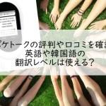ポケトークの評判や口コミを確認!英語や韓国語の翻訳レベルは使える?