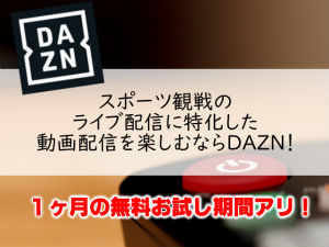 DAZNダゾーンの無料お試し登録期間は1ヶ月!