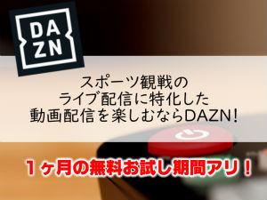 DAZNダゾーンの無料お試し登録期間は1ヶ月!