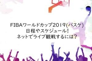 FIBAワールドカップ2019(バスケ)日程やスケジュール!ネットでライブ観戦するには?