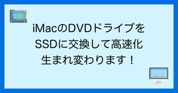 iMacのDVDドライブをSSDに交換して起動を高速化、最新のFusion Drive並みに生まれ変わります!